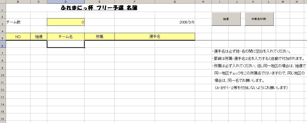 雛形シート(名簿)