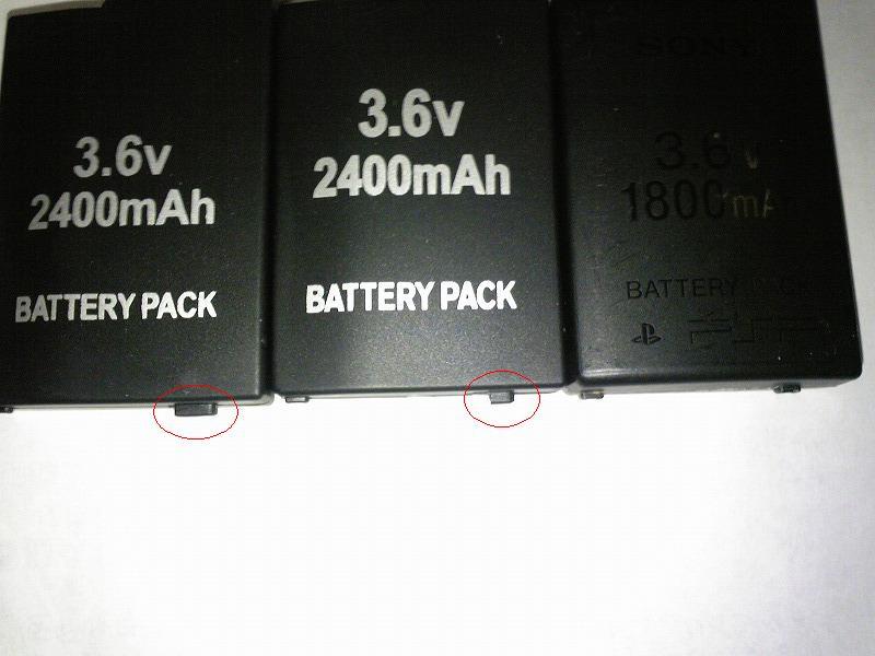 PSPのバッテリー